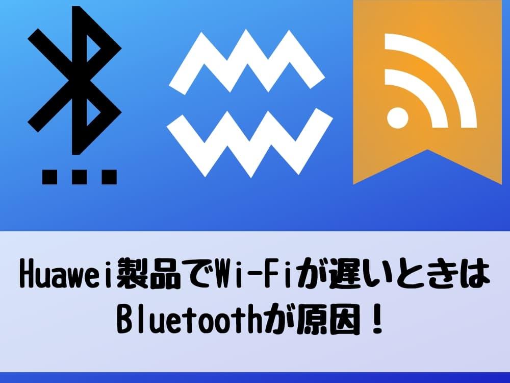 Huawei P20 liteでWi-Fiの速度が遅いときはBluetoothをオフにすることで ...